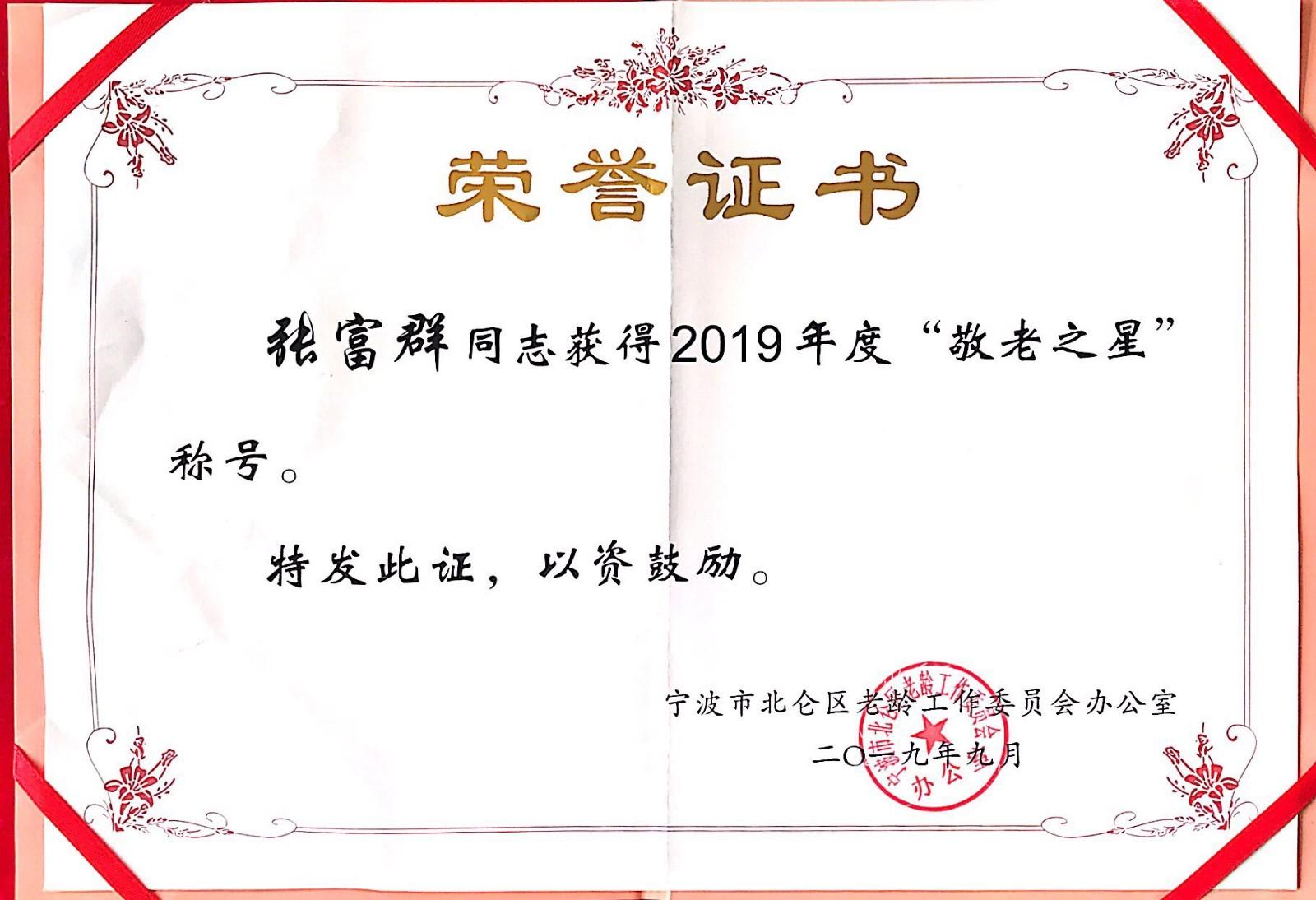 """我司总经理荣获""""敬老之星""""称号"""
