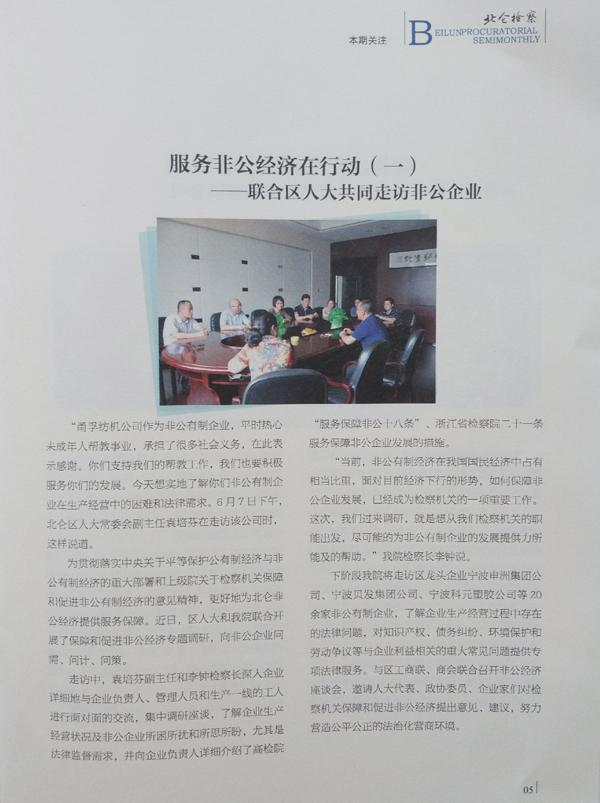 北仑区人大常委会副主任袁培芬与区检察院检察长李钟莅临我司调研