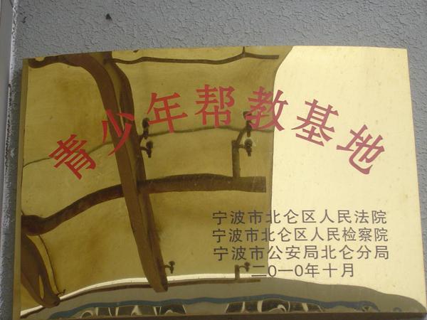 """宁波甬孚纺机有限公司被定为""""青少年帮教育基地"""""""