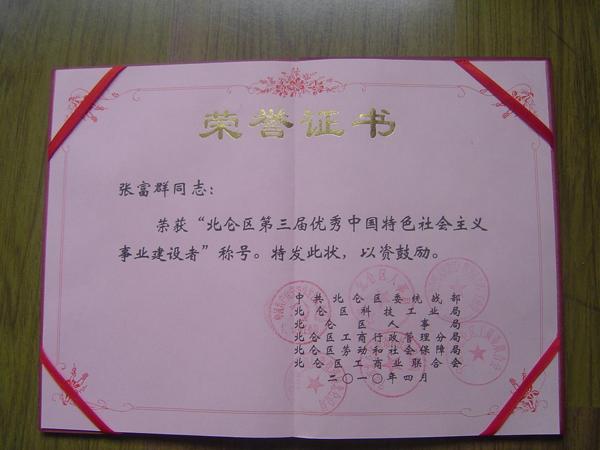"""总经理荣获""""北仑区第三届优秀中国特色社会主义建设者""""称号"""