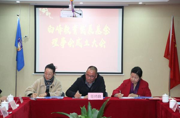 我司总经理参加白峰教育发展基金理事会成立大会