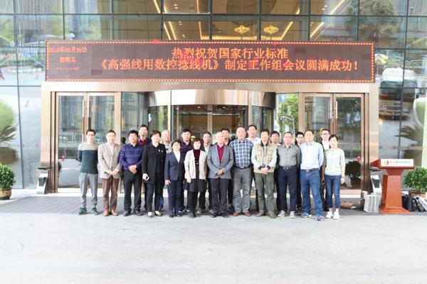 我司受邀参加国家行业标准《高强线用数控捻线机》制定工作组会议