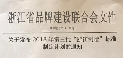 """我司被列入""""浙江制造""""标准制定计划"""