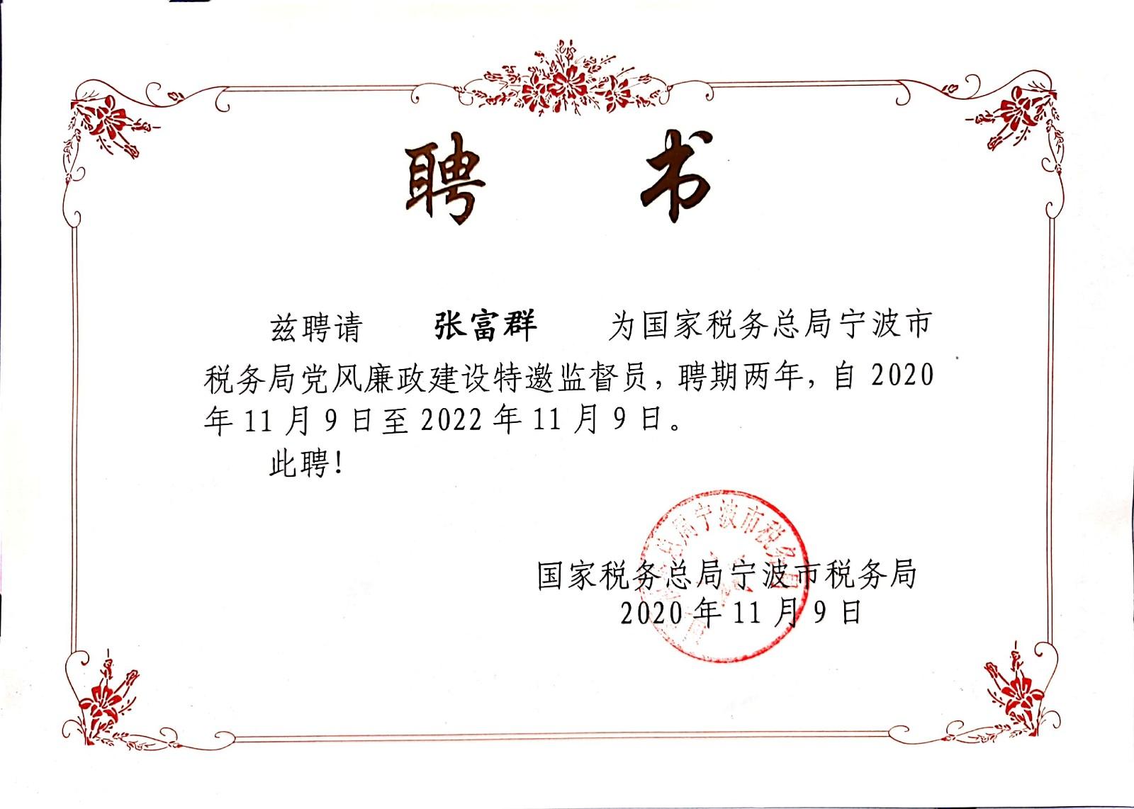 我司总经理被聘为宁波市税务局党风廉政建设特邀监督员
