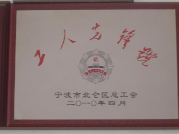 """宁波甬孚纺机有限公司荣获""""工人先锋""""""""称号"""
