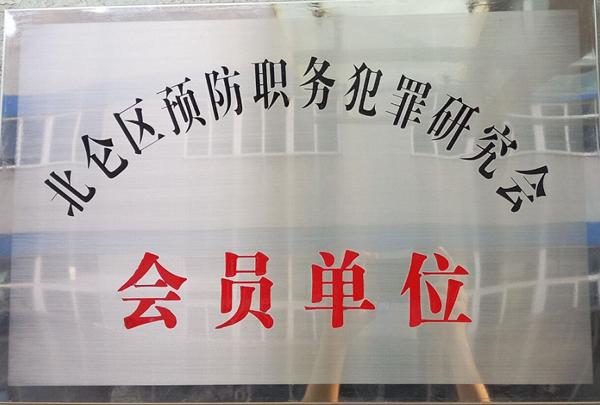 我司成为宁波市北仑区预防职务犯罪研究会会员单位