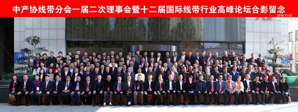 我司成为中国产业用纺织品行业协会线带分会理事单位