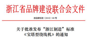 """《宝塔型绕线机》""""浙江制造""""标准批准发布"""