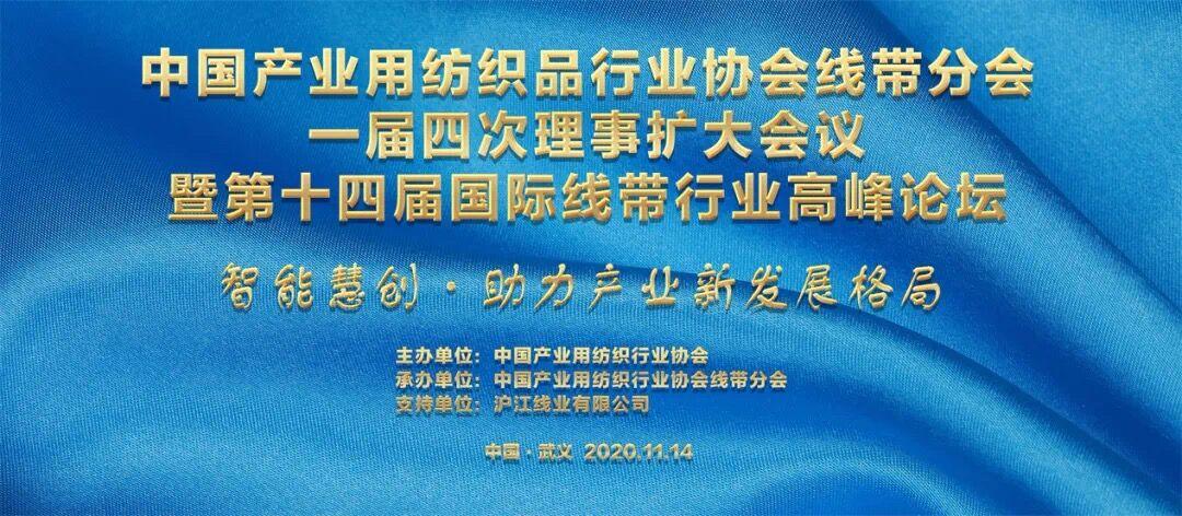 中产协线带分会一届四次理事扩大会暨第十四届国际线带行业高峰论坛胜利召开