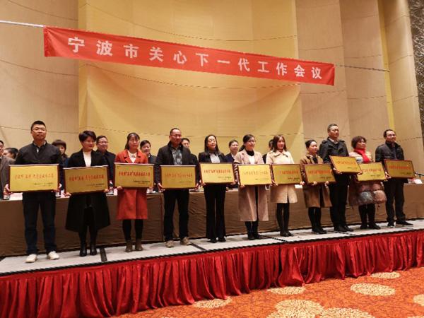 我司总经理参加宁波市关心下一代工作会议并接受表彰