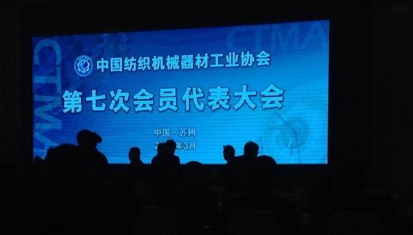 我司参加中国纺织机械行业协会第七次会员代表大会