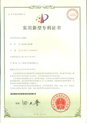 我公司自动跟踪上油绕线机获实用新型专利,证书号第1886645号
