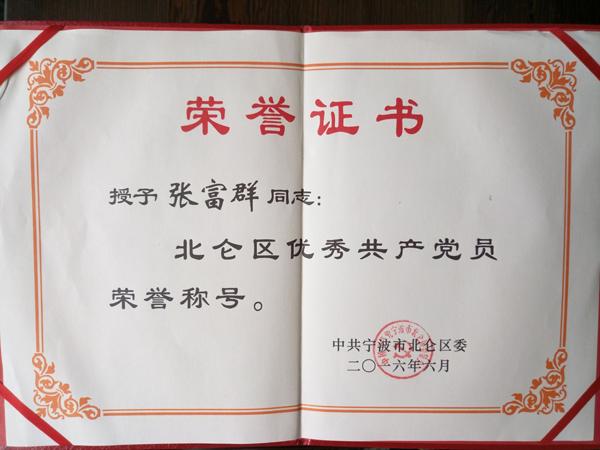 我司总经理被授予北仑区优秀共产党员荣誉称号