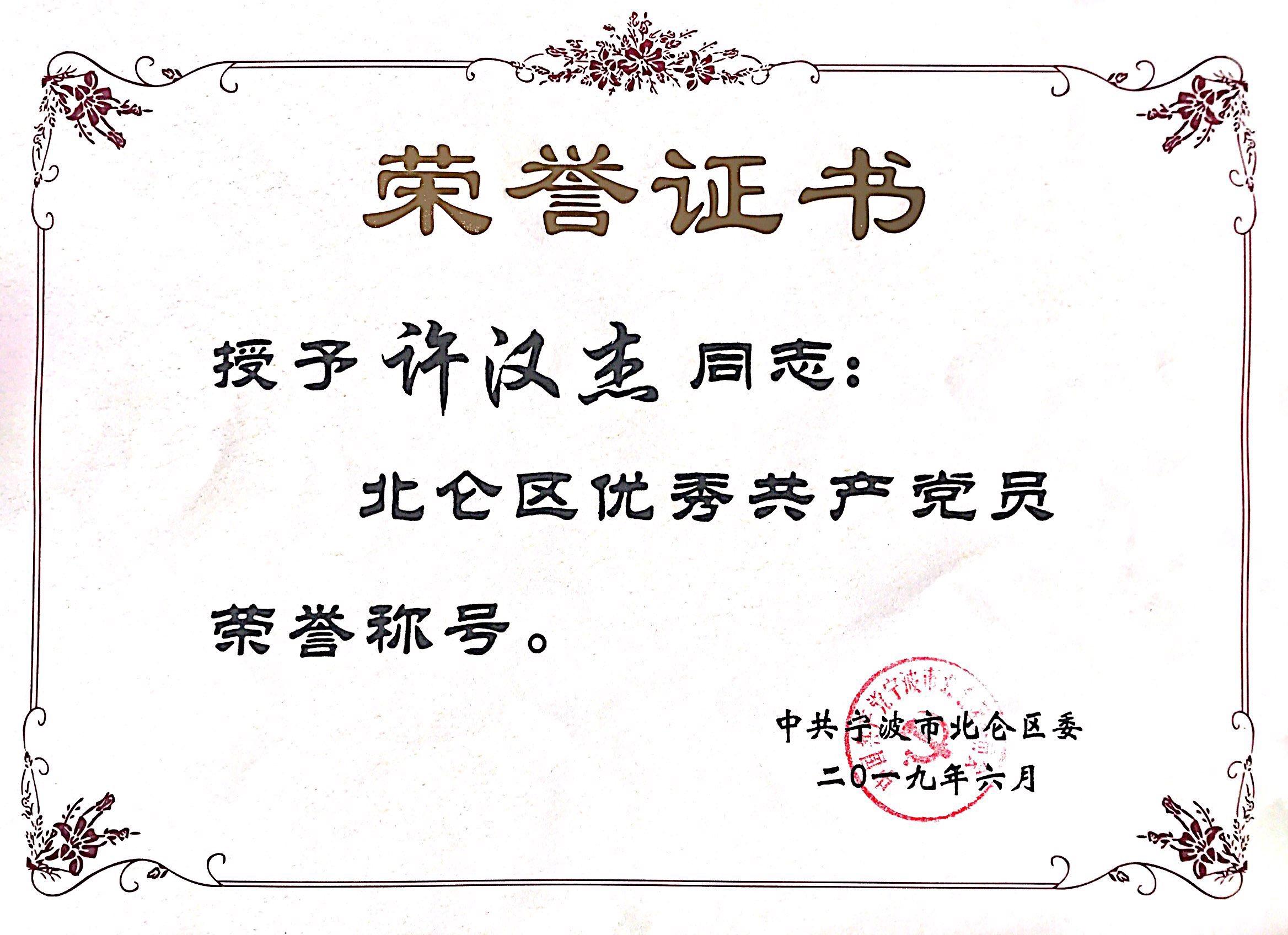 我司副总经理被评为北仑区优秀共产党员