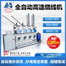 High-Speed winding machine
